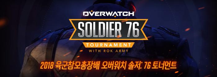 2018 육군참모총장배 오버워치 솔저: 76 토..