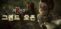 [취재] 미스테리 명작 제 5인격, 한국 시장 드디어 출시