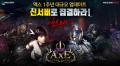 넥슨, AxE(액스) 1주년 '액스타트' 업데이트