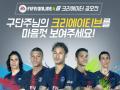 FIFA 온라인 4, \\\'네이버 크리에이터\\\' 공모전