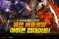 뮤 오리진,'클랜 배틀로얄' 아이폰 업데이트