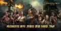 캐리비안의 해적: 전쟁의 물결, 글로벌 서비스 500일 기념 프로모션