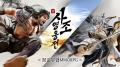 완다게임즈, 3D 무협 모바일 게임 '신사조영웅전' 사전예약