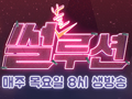 [리니지2 레볼루션] 썰루션 시즌2, 업데이트 이슈와 쏟아지는 보상!