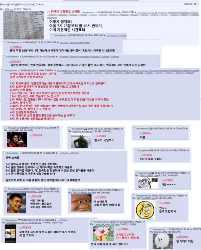 한국과 일본의 욕배틀2.jpg