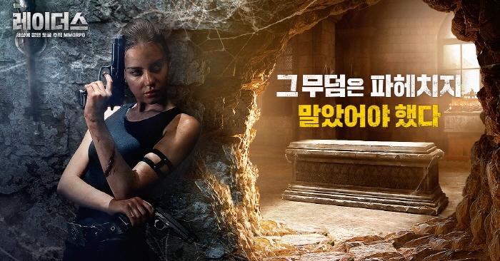 [인터뷰] 궁금증 더해가는 도굴MMORPG '레이더..