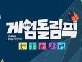 아이돌 격돌! 국내 최대 연예인 e스포츠 대회 '게임돌림픽' 열린다