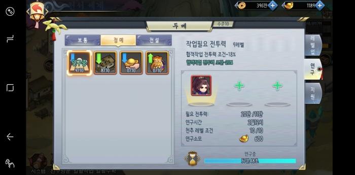 Screenshot_20181029-202017_헌원검군협록.jpg