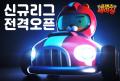 카카오게임즈, '프렌즈레이싱', 실버 리그 콘텐츠 전격 업데이트!