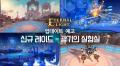 '이터널 라이트' 신규 레이드 '광기의 실험실' 업데이트 예고