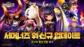 컴투스 '서머너즈 워', 몬스터를 더욱 화려하게! 신규 형상변환 업데이트