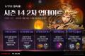 웹젠 '뮤 온라인', 17주년 대축제 함께 즐기자! '시즌14' 2차 업데이트