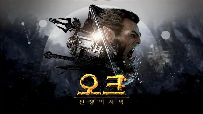 오크 전쟁의 서막 메인.jpg