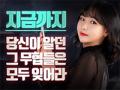 [취재] 신개념 무협RPG '검신-미녀의시대'에 '차아나' 떴다!