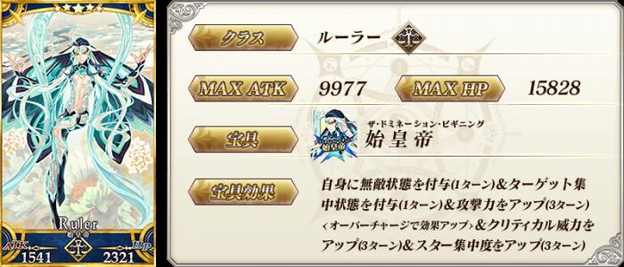 servant_details_01.png