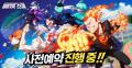 [취재] 유쾌한 MOBA가 온다! '얼티밋 스쿨' 韓·日 출시 본격 시동