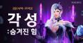 [취재] 검은사막 모바일, 대규모 업데이트 후 신규 이용자 231% 증가!