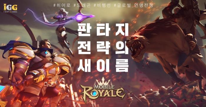 [아이지지닷컴] 모바일 로얄 02.jpg