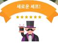 [리뷰] 백종원도 반할 만한 글로벌 레스토랑 게임 '푸드피아 타이쿤'