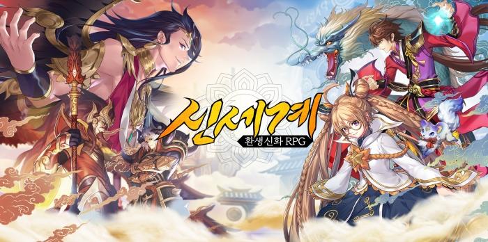 플레이위드 웹툰 [신과 함께] 콜라보 선보인 환생신화 RPG [신세계]15일 출시.jpg