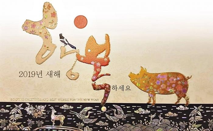 2019 신년 카드.jpg
