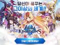 [취재] 역대급 판타지! 모바일 MMORPG '아우라킹덤S' 정식 서비스!