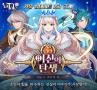 '라테일', '여신의 탄생 Part3. 초인의 서' 업데이트 실시