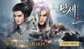 [취재] 100일간의 천하쟁탈 MMORPG '난세: 영웅의 탄생' 사전예약 GO!