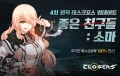 넥슨, '클로저스' 4차 전직 '좋은 친구들: 소마' 업데이트