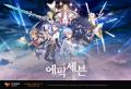 북미 앱스토어 매출 탑 10 진입! '에픽세븐' 글로벌 흥행 청신호!