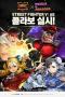 'Street Fighter V: AE'와 '퍼즐앤드래곤', 콜라보레이션 실시!