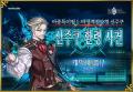[취재] 넷마블, '페이트/그랜드 오더' 아종특이점Ⅰ 개막