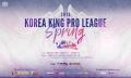 왕자영요 한국리그  '2019 KOREA KING PRO LEAGUE SPRING' 개막