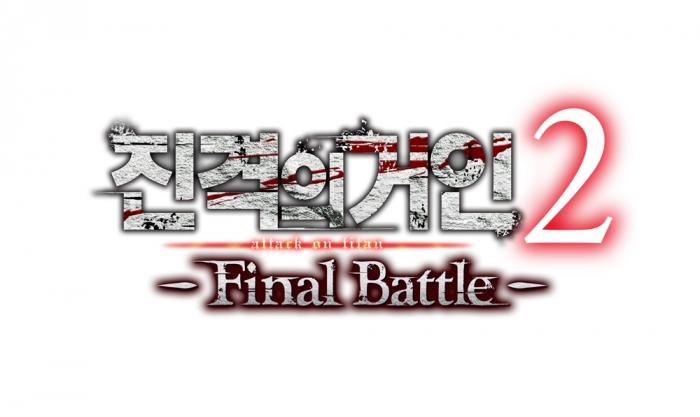 진격의 거인2 -Final Battle-_logo.jpg