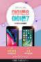 모비톡, 슈퍼 할인 이벤트! '아이폰8' 20만원대, '아이폰7' 0원