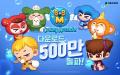 '크레이지아케이드 BnB M' 출시 4일 만에 다운로드 500만 돌파!