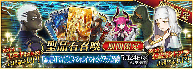 summon_banner (1).png