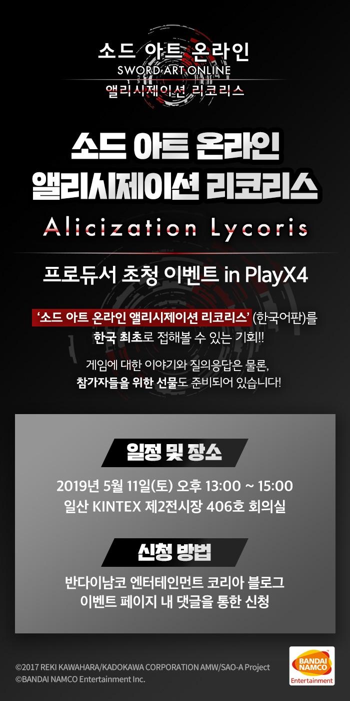 SAOAL_PlayX4_Event.jpg