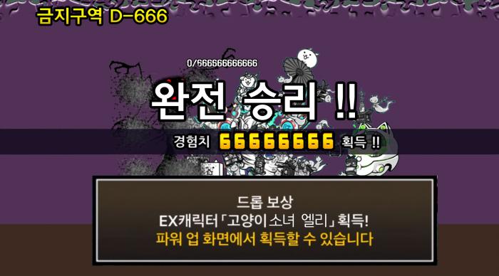 12.금지구역 D-666(boss clear).png