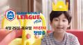 '클래시 로얄 리그 아시아 2019 시즌1', 4월 25일 개막