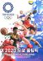 2020 도쿄 올림픽 - 더 오피셜 비디오 게임, 7월 24일 발매 예정