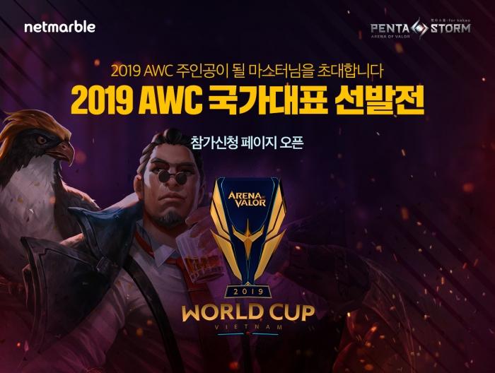 넷마블, 펜타스톰 AWC 2019 한국대표 선발..