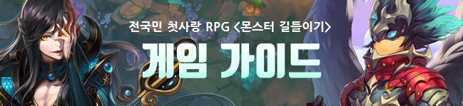 게임가이드_상단_배너.png