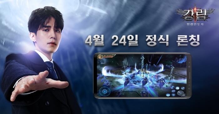 강림 이동욱 게임 4_24 출시.jpg