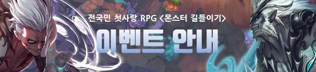 이벤트_안내_상단_배너 (1).png