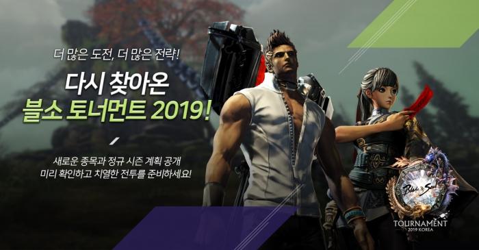 엔씨, '블레이드 & 소울 토너먼트 2019' ..