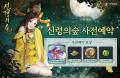 창유 야심작, 음양이 공존하는 세상 '신령의숲' 사전예약 시작!