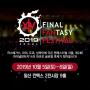 돌아온 FF 최대 행사! '2019 파이널판타지14 팬페스티벌 서울' 사이트 오픈