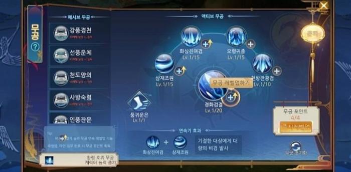 [시선게임즈 05] 영웅신검_무공시스템.jpg