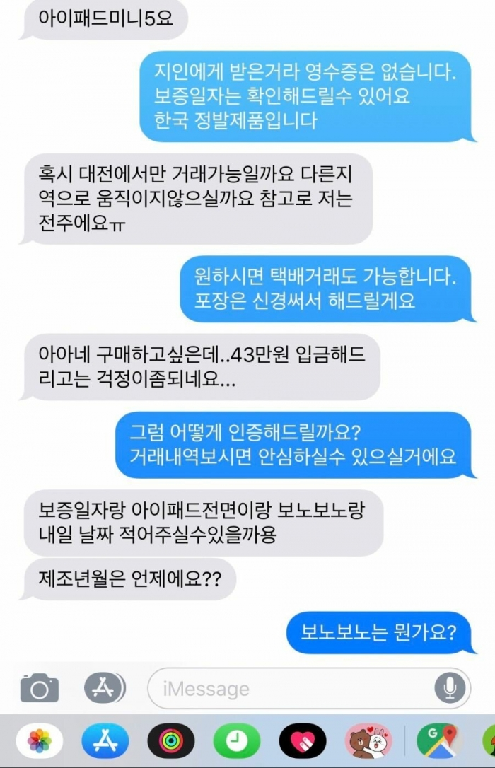 정말 노력한 중고나라 아이패드 판매자1.jpg
